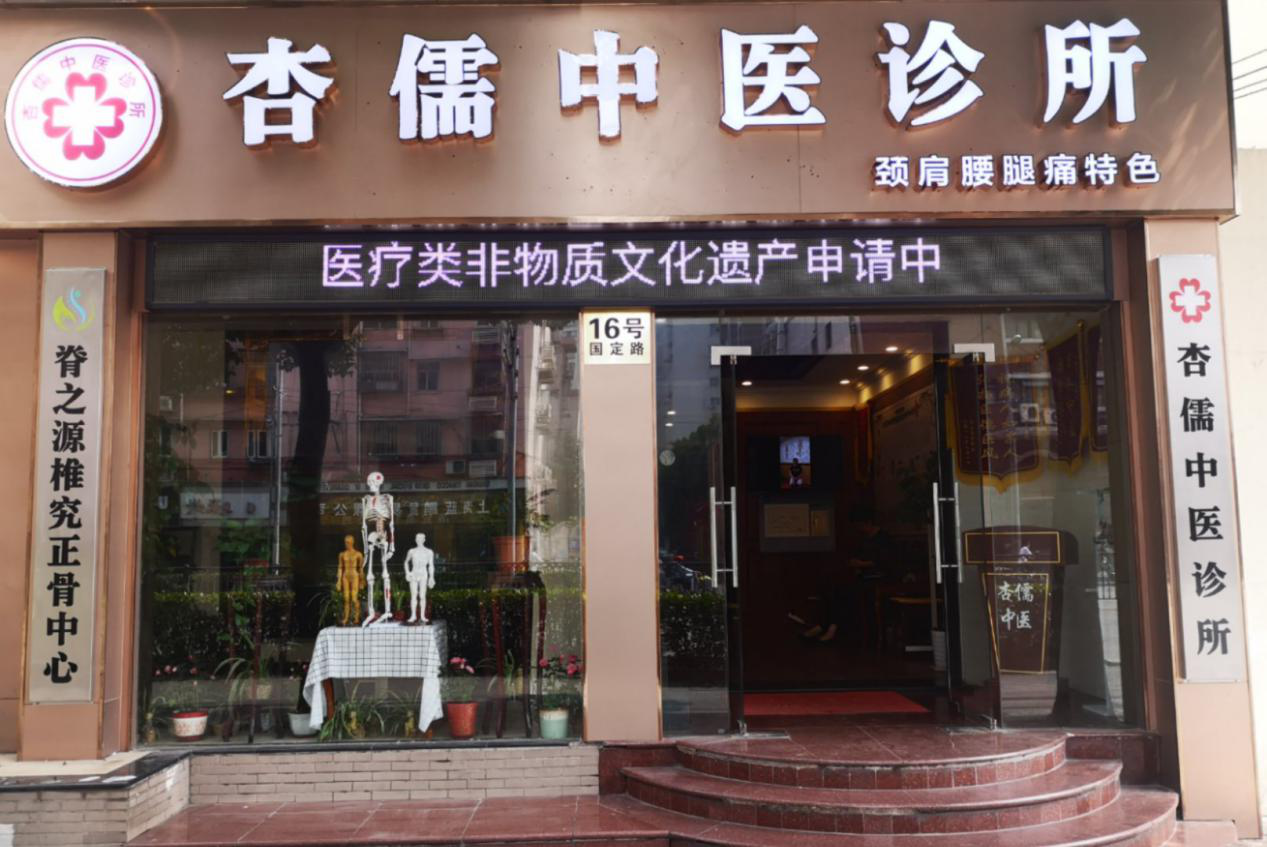 颈肩腰腿痛保守治疗上海新选