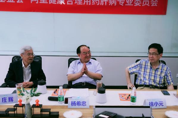 阿里健康与中国肝炎防治基金