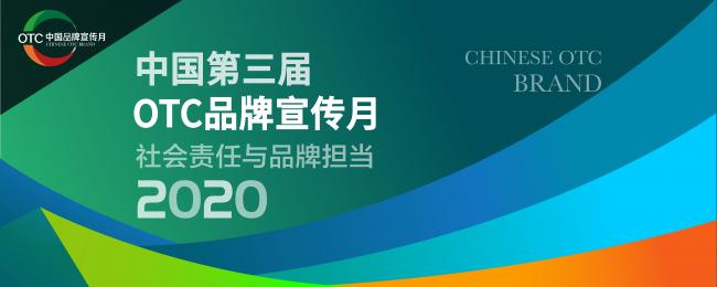 中国第三届OTC品牌宣传月启